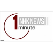 NHK NEWS 1minute online television